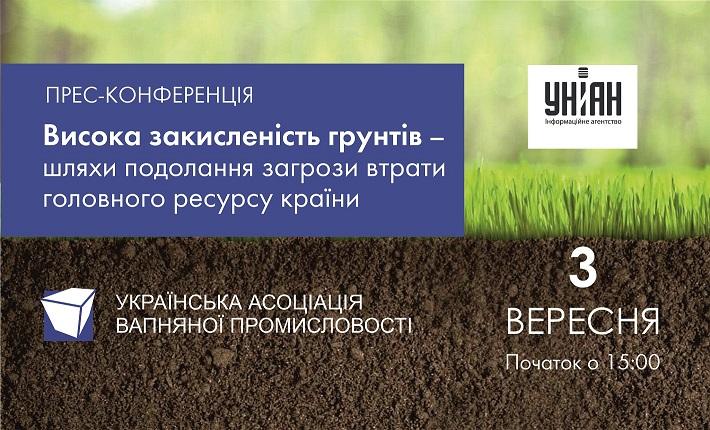 Пресконференція УАВП: вирішення проблеми високої закисленості ґрунтів.