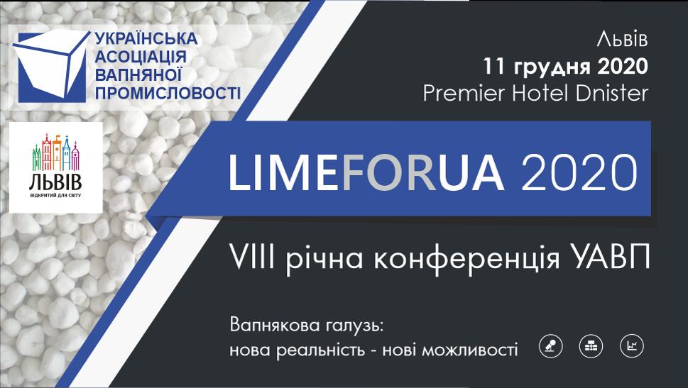 VIII річна конференція Української асоціації вапняної промисловості LIMEFORUA 2020