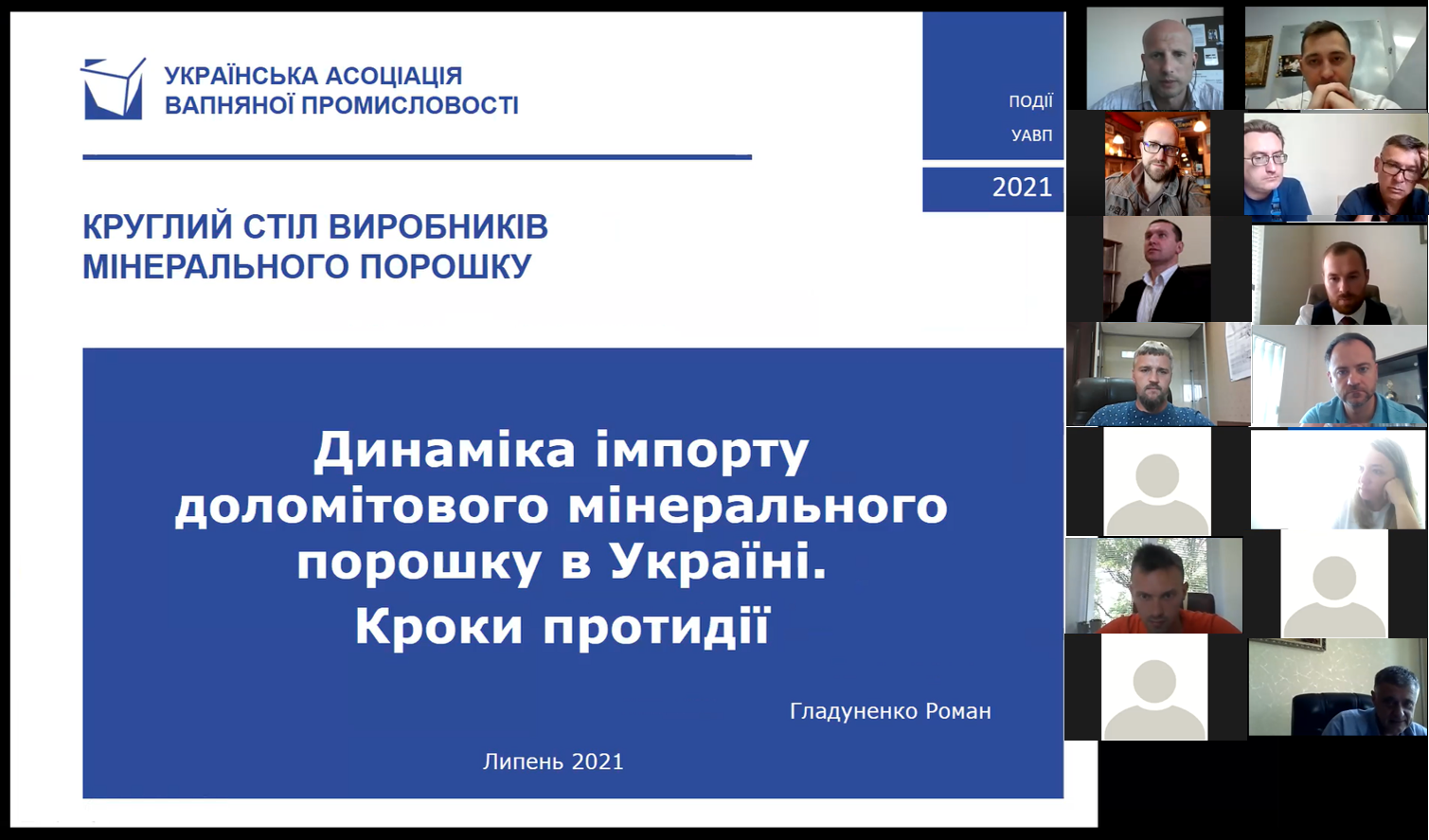 RESULTS OF THE MEETING OF MINERAL POWDER MANUFACTURERS ON THE ISSUE OF COUNTERING IMPORTS
