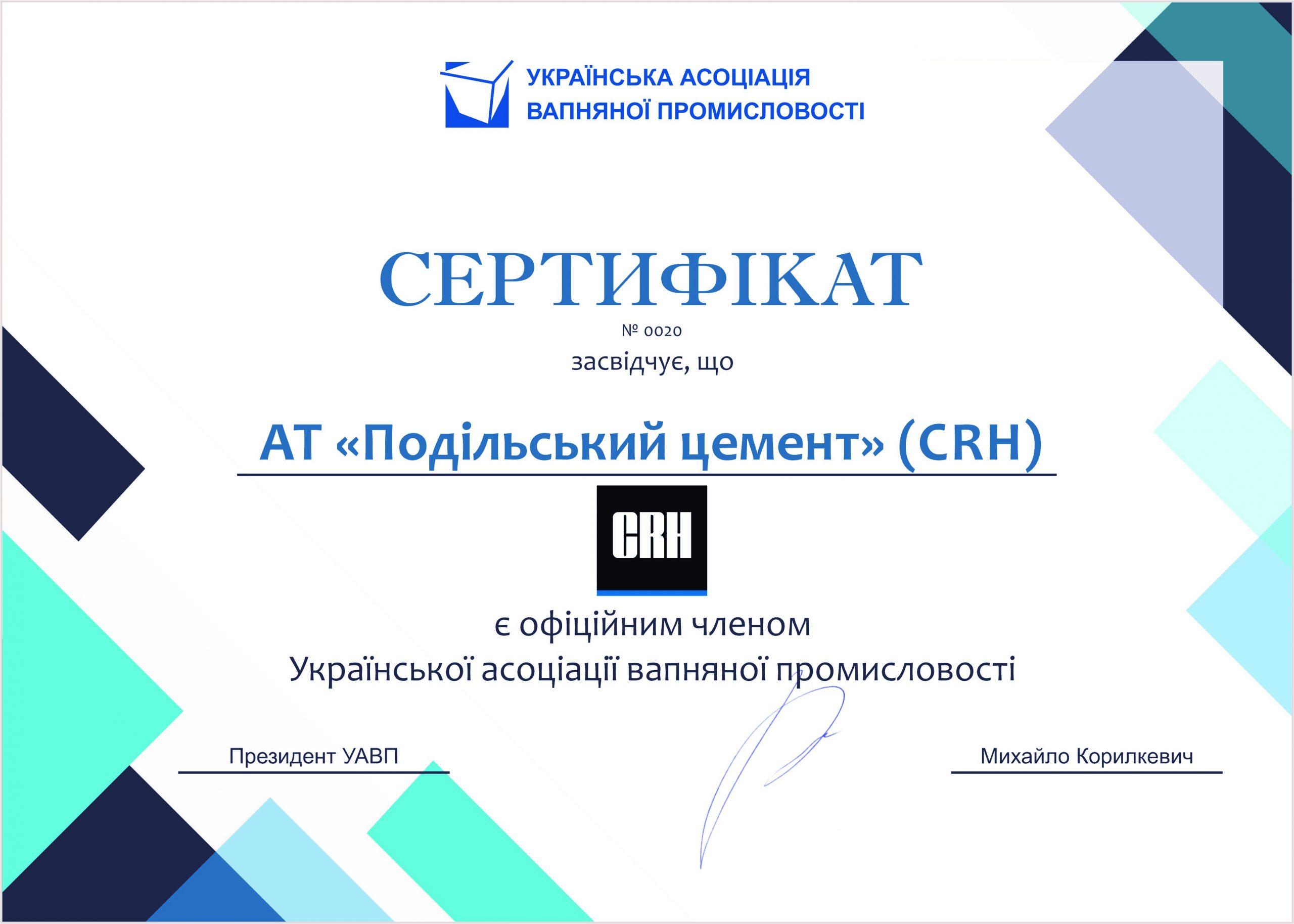 Світовий лідер в галузі виробництва різних будівельних матеріалів, Група CRH – новий учасник Української асоціації вапняної промисловості .